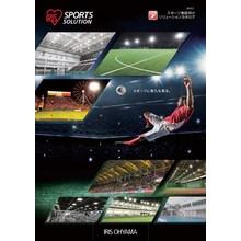 スポーツ施設向けソリューションカタログ 製品画像