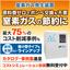 アネスト岩田 窒素ガス発生装置 製品画像