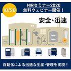 【2020年10月20日】無料ウェビナー NIRセミナー2020 製品画像