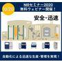 【2020年10月20日】無料ウェビナー NIRセミナー2020