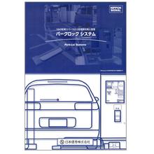 パークロックシステム 製品カタログ 製品画像
