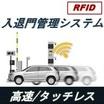 入退門管理システム RFIDによる非接触認証❘工場出入管理 製品画像