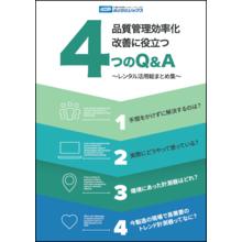 『計測器のレンタル活用による品質管理の効率化』※資料5点進呈 製品画像