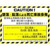 国土交通省通達 下水道工事等に係る事故防止重点対策の実施について 製品画像