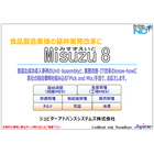 【資料】食品製造業の基幹業務改革にMisuzu8 製品画像