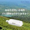ポケットサイズの『USB型CO2濃度センサー』  製品画像
