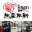 ハイブリッド型生産管理システム「生産革新Raijin」(雷神) 製品画像