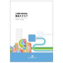 八州電工株式会社製品カタログ 2018-2020 製品画像