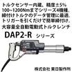 大容量全自動電動式トルクレンチDAP2-R 製品画像