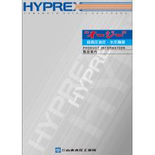 【用途ごとの応用事例を多数掲載】超高圧油圧・水圧機器総合カタログ 製品画像
