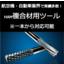 『CFRP・GFRP向け複合材用ツール』※無料サンプル進呈 製品画像