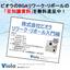 【豆知識資料進呈中!】株式会社ビオラ リワーク・リボール入門編 製品画像