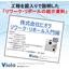 【資料進呈中!】株式会社ビオラ リワーク・リボール入門編 製品画像