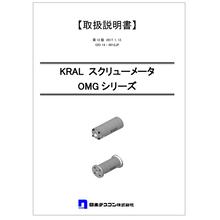 【取扱説明書】スクリューメータ『OMGシリーズ』 製品画像