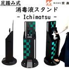 足踏み式消毒液スタンド - Ichimatsu- 製品画像