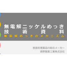 表面処理薬品の総合メーカー OKUNOの無電解ニッケルめっき液 製品画像
