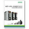 【技術資料】ACサーボモータ&D2ドライバ ※無料進呈 製品画像