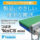モジュラーチェーン標準コンベア『つばき WinCS mini』 製品画像