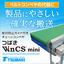 コンベア『つばきWinCS mini』搬送システム 省人化無人化 製品画像