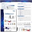 最新版頒布開始|Noedson MEDICAL 配管部品カタログ 製品画像