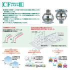 閉鎖型泡消火システム 「CFシステムII」 製品画像