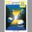 日本スタンダード株式会社 食用油濾過機 総合カタログ 製品画像