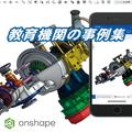 フルクラウド 3D CAD『Onshape』教育機関の導入事例集 製品画像
