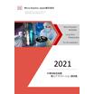 【2021年度版】前工程から光学系まで半導体関連の導入事例紹介 製品画像