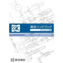 「測定ハンドブックスモールツール編」無料プレゼント! 製品画像