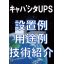 【設置用途例無料進呈中!】キャパシタ無停電電源「UPS-J」 製品画像