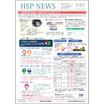 【資料】HSP NEWS 40号 製品画像