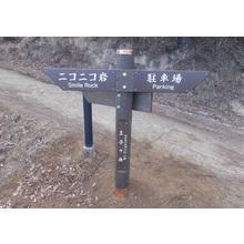 ローリング加工丸太を使った公園施設等の案内板 製品画像