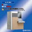 LLH湿式外断熱システムwithウッドブリース(湿式外断熱工法) 製品画像