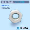 六角ナット・セラミックスねじ(メートル規格) 製品画像