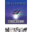 【テクノフロンティア出展】様々な種類の磁石をご紹介! 製品画像
