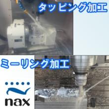 切削油に代わる環境加工水 金属加工現場に最適 製品画像