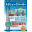 NETIS登録製品「スクリュースペーサー」※カタログ進呈中 製品画像
