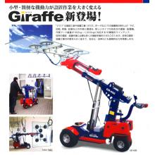 """""""自走式""""運搬・設置機 『Giraffe ジラフ』 製品画像"""