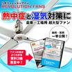 【熱中症対策特集】大型HVLSファン『リボリューションファン』 製品画像
