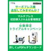 ★台数限定トライアルキャンペーン★サーボプレス機『マルチプレス』 製品画像