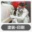 塗装工場専用 消臭剤『デオフレ』 製品画像