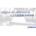 APSチャック・APSクイック爪による課題解決事例集 製品画像