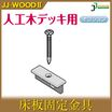 人工木デッキ用 床板固定金具 製品画像