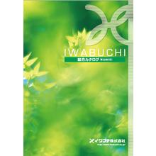 『イワブチ総合カタログ 第39版(改)』 製品画像
