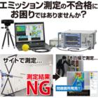 空間電磁界可視化システム『EPS-02Ev3』 製品画像