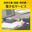 書類・図面の電子化サービス(PDF化・テキストデータ作成) 製品画像