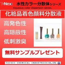化粧品着色顔料分散液『T-NEX 水性カラー分散体シリーズ』 製品画像