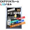 LEDライトパネル 『CAアクリルフレーム』 製品画像