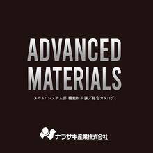 一目でわかる!様々な高機能材料の物性値を掲載したカタログご案内 製品画像
