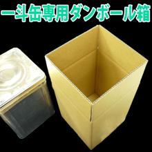 一斗缶(18リットル缶)用ダンボール箱 製品画像